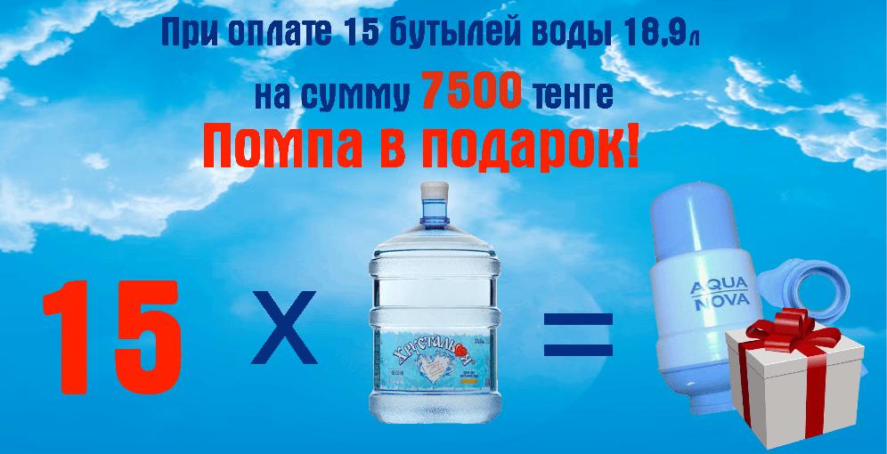 Заказ воды на дом с помпой в подарок 908